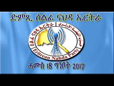 Radio Eritrean Nahda Party-18-05-2017 (Tigrigna)