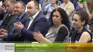 Новые тренды: в Ноябрьске стартовал региональный бизнес-форум