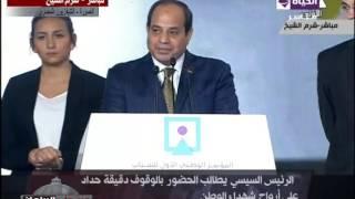 بالفيديو.. السيسي يستهل «مؤتمر الشباب» بالوقوف دقيقة حداد على أرواح الشهداء
