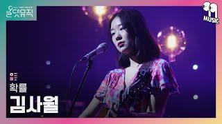 [올댓뮤직 All That Music] 김사월 - 확률