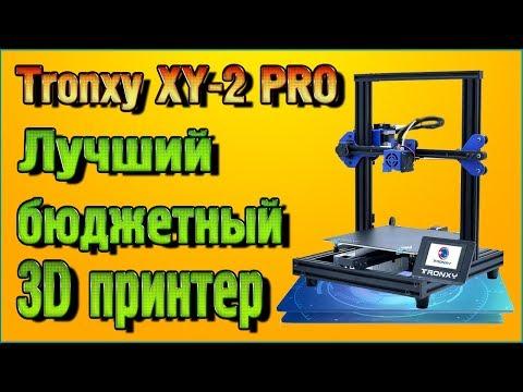 Tronxy XY 2 PRO - Лучший бюджетный 3D принтер с Алиэкспресс