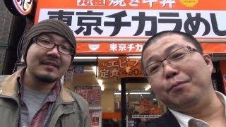 「東京チカラめし」をむねさんに食べて頂きました