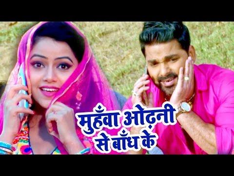 सुपरहिट गाना 2017 - Pawan Singh - Muhawa Odhani Se - Superhit Film (SATYA) - Bhojpuri  Songs