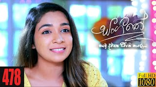 Sangeethe | Episode 478 18th February 2021 Thumbnail