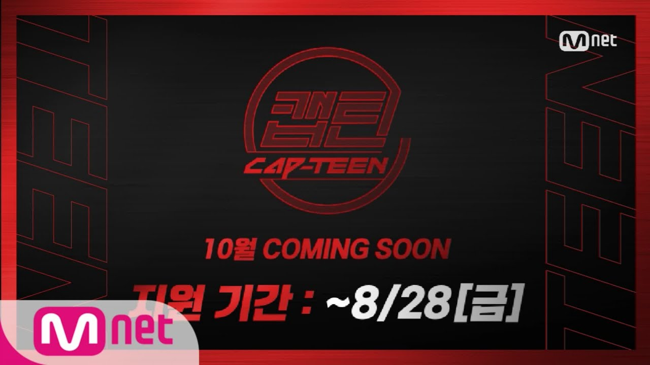 CAP-TEEN [캡틴] CAP-TEEN 10대 지원자 모집 (~8/28) 201022 EP.0