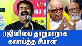 போராடுனாதான் சுடுகாடே கிடைக்கும் : Seeman Troll Rajinikanth | Karunanidhi | Naam Tamilar Katchi