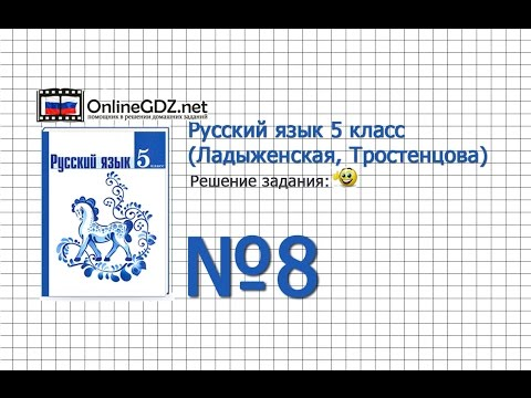 Задание № 8 — Русский язык 5 класс (Ладыженская, Тростенцова)