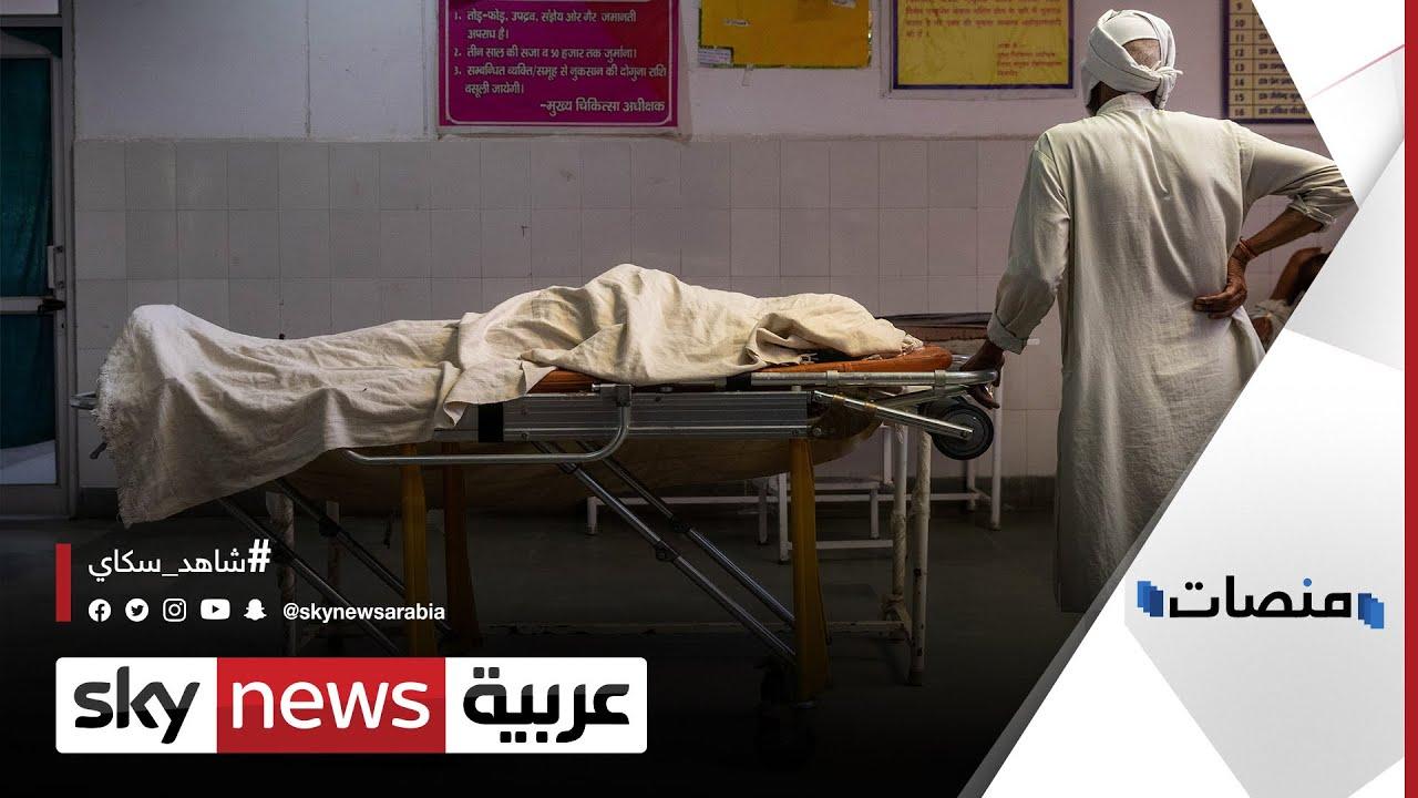 فيديو عشرات الجثث الطافية في نهر الغانج يهز العالم | #منصات  - نشر قبل 3 ساعة