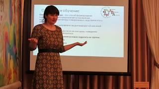 Обучение детей с нарушениями развития с применением АВА. Семинар Елены Цымбаленко. Часть 1.