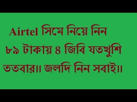 airtel free internet trick 2018 - Myhiton