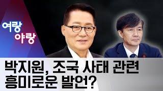 박지원의 '촌철살인'…'조국 사퇴' 말 못하는 건? | 뉴스A