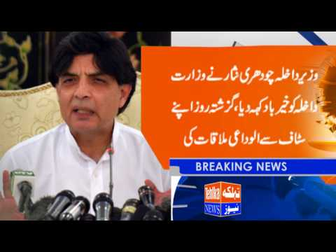 Minister of State Chaudhry Nisar said goodbye to the Interior Ministry