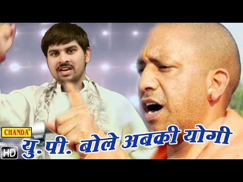 यू पी बोले अबकी योगी || UP Bole Abki Yogi || Kush Dubey || Hindi New Songs