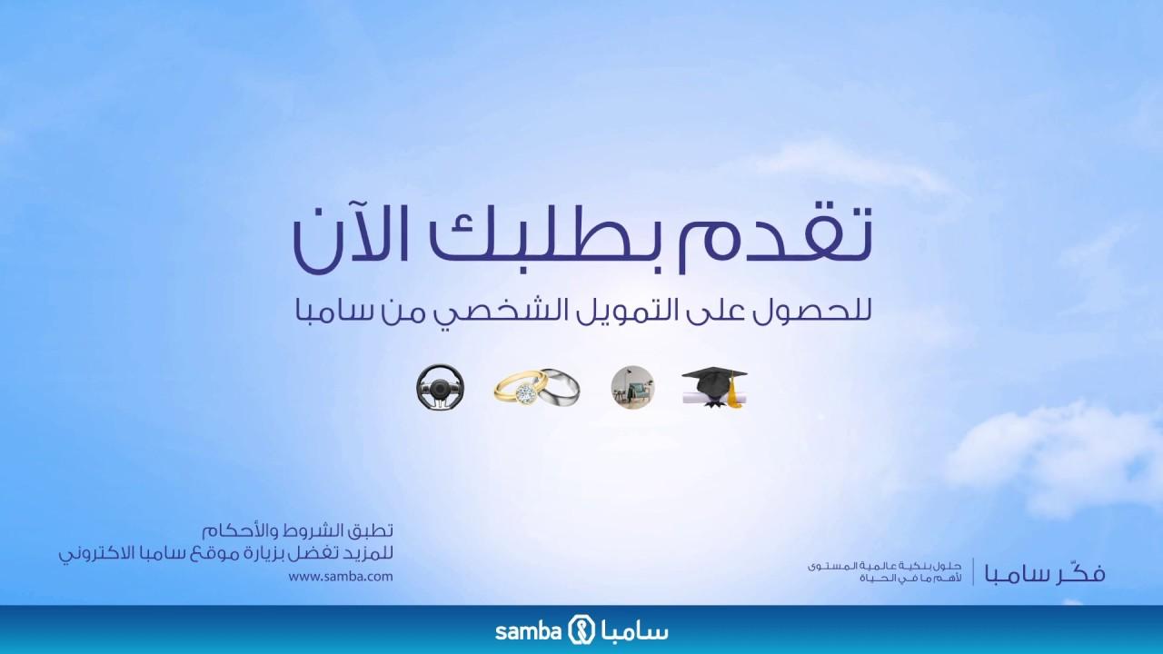 عرض سامبا للتمويل الشخصي