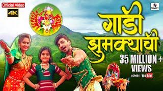 Gaadi Jhumkyachi - 4K -  DJ Sonu Monu - Official Video - Devi Bhaktigeet - Sumeet Music
