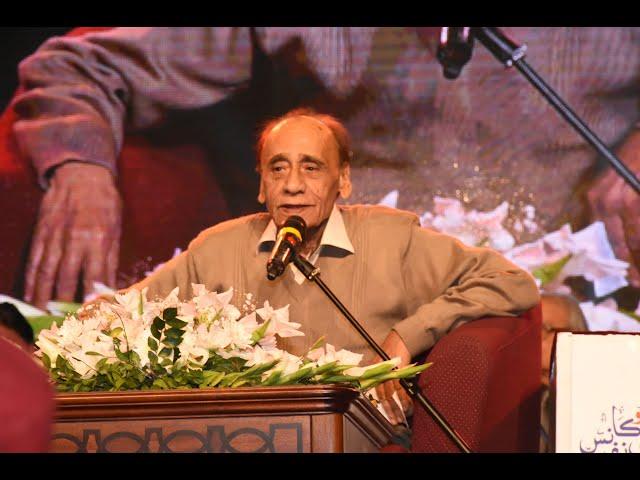 Anwar Shuoor   Mohabat Nama   12th Aalmi Urdu Conference   ACPKHI   #URDUCONFERENCE