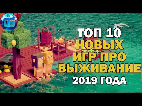 Топ Новых Игр про Выживание на ПК 2019 года | Самые свежие Песочницы и Survival игры на PC