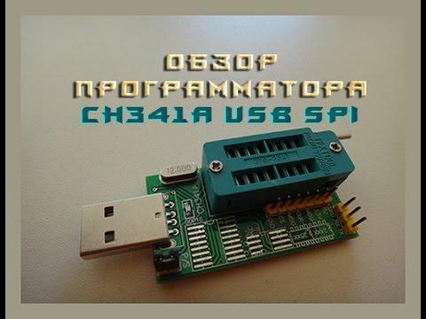 Как пользоваться программатором, cH 341