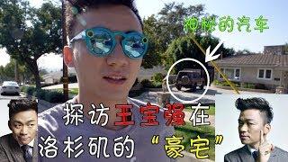 王宝强在洛杉矶的豪宅把我惊呆了!门口是谁的车?