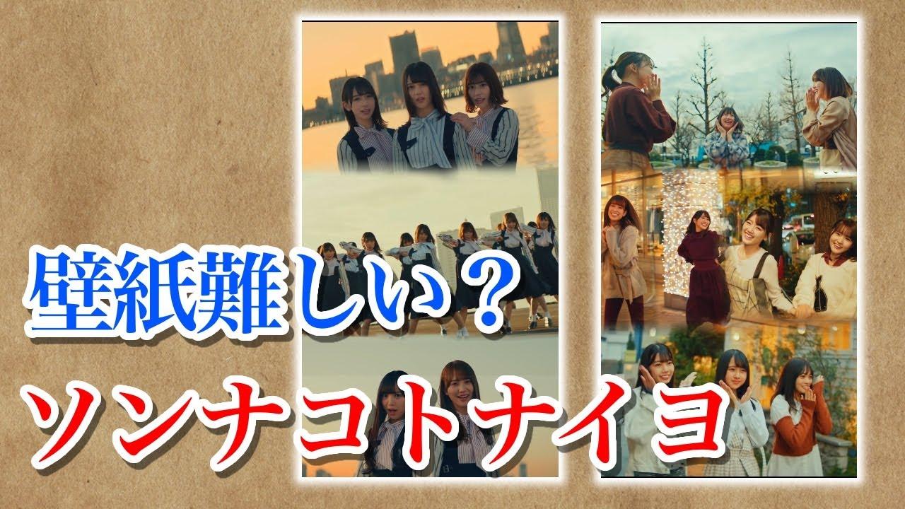 Picsart 日向坂46 ソンナコトナイヨ Mv壁紙を作るぞ Youtube