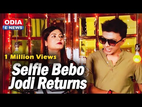 Selfie Bebo Jodi Returns | Dance Dhamaka song - ଆଖିରେ ଆଖିରେ ଖେଳ - Mantu Chhuria & Lipsa