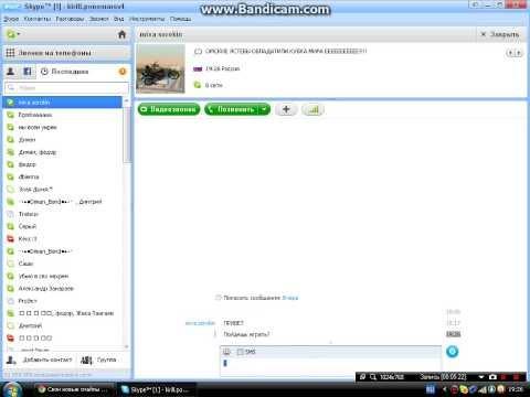 Фишки в Skype|картинки,прозрачный ник,цветные буквы в чате.