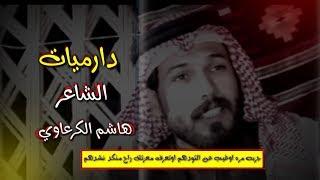 دارميات الشاعر هاشم الكرعاوي ٢٠١٩ //افرح صديقي ايطيح