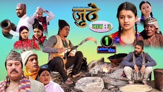 Nepali Serial Juthe (जुठे) Episode 3 || March 31-2021 By Raju Poudel Marichman Shrestha