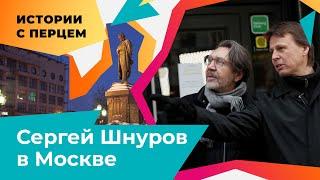 Сергей Шнуров с Павлом Перцем гуляют по Москве