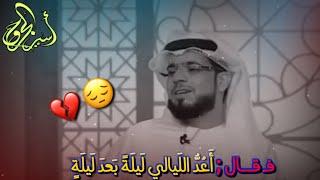 الشيخ وسيم يوسف - اعد الليالي ليلة بعد ليلة    قصة مؤثرة شخص تزوجت حبيبته 💔