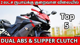 TOP 5 Bikes Under 2 Lakh With Top Features | Top 200 CC Bikes Under 2 Lakh | Dominar | Gixxer | R15