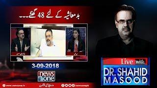 Live with Dr.Shahid Masood | 3-September-2018 | Sharjeel Memon Ki Blood Report Ghalat hai