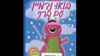 Hachaverim Shel Barney: Let