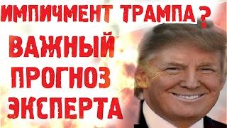 Дональд Трамп  в 2017  получит Импичмент. Какие потрясения ждут Россию? Важный Прогноз Эксперта