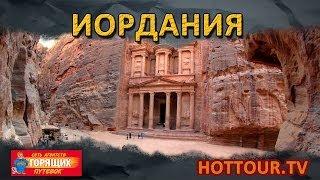 видео Экскурсионный отдых