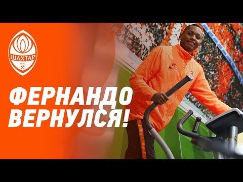 FC Shakhtar Donetsk: Фернандо приступил к тренировкам | Шахтер продолжает предсезонную подготовку