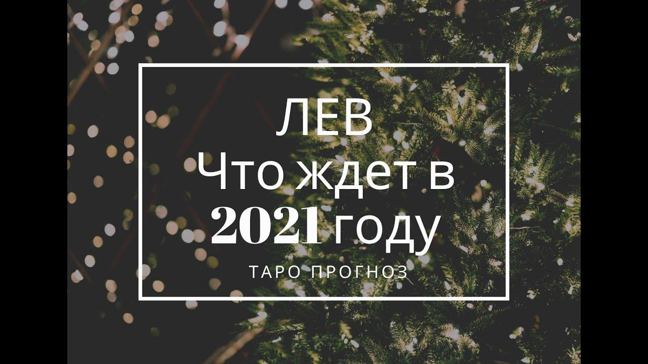 ЛЕВ. Что ждет в 2021 году: личная жизнь, работа, финансы. Ленорман+Таро прогноз онлайн