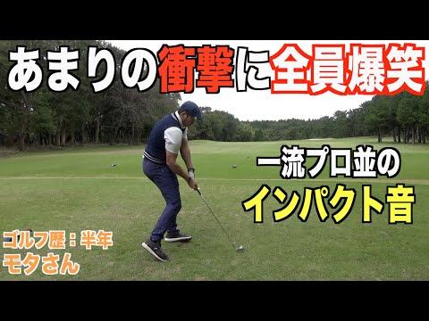 さらにデシャンボー化してきたゴルフ初心者のモタさん。100切り挑戦ラウンド☆衝撃の前半4ホール...