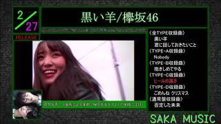 【欅坂46】8thSingle「黒い羊」曲紹介【8thSingle】