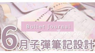 Plan With Me 2019|| 6月子彈筆記設計 / June Bullet Journal|〶 喵星人
