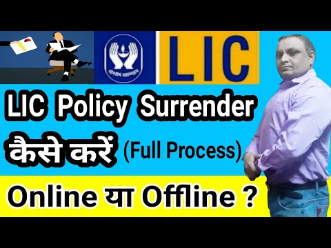 Lic Policy Surrender कैसे करें   How To Surrender Life Insurance Policy   Lic Surrender Process
