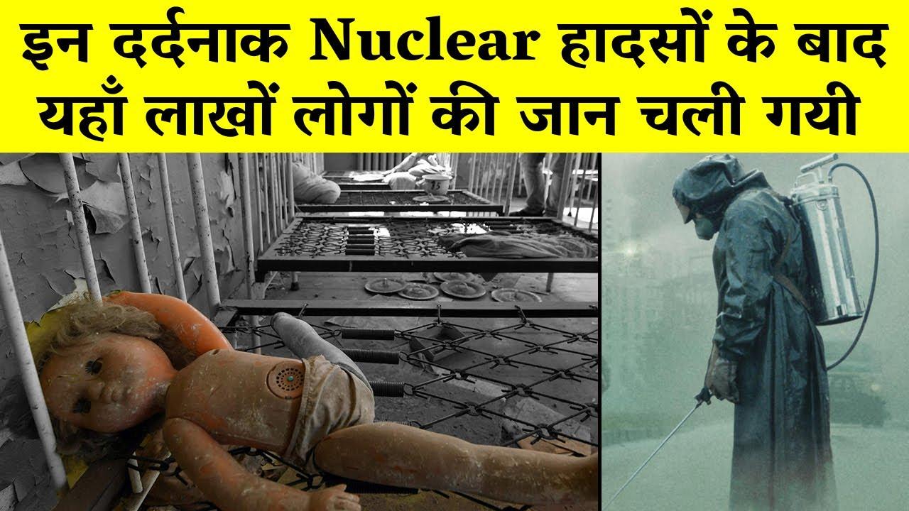 इतिहास में हुई सबसे खतरनाक परमाणु दुर्घटना | Some of the worst Nuclear Disasters in History