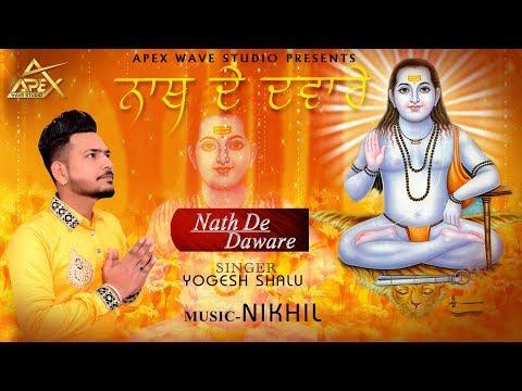 #Nath_de_Daware ||New Bhajan 2019 || Yogesh Shalu || Nikhil ||Apex Wave Studio
