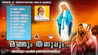 Manjum thanuppum  Yesudas  Tharangini Christian Devotional songs   New Uploads