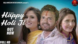 LYRICAL VIDEO I HAPPY HOLI JI I Sanju Khewriya I Shivani Raghav I Shikha Raghav I Kala Niketan