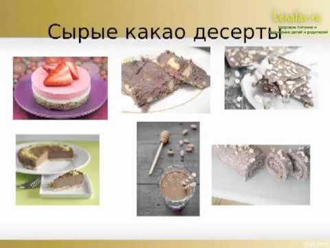 Что можно сделать из какао бобов 45