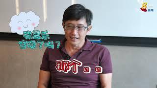 张思乐谈引退:不需要想到我 创业已达首个里程碑 - YouTube