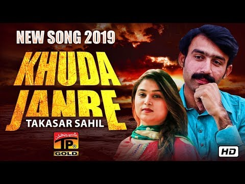 Khuda Janre Te Main Janra | Takasar Sahil | Latest Saraiki And Punjabi Song 2019
