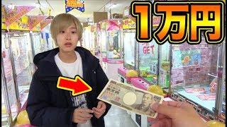 ド天然男子にゲームセンターでいきなり1万円を渡したらまさかの景品ゲット!!
