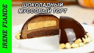 Муссовый шоколадный торт, пирожные ( Irene Fiande)(Муссовые шоколадные пирожные с шоколадным бисквитом, нежным шоколадным муссом и карамельной прослойкой...., 2016-09-13T04:30:01.000Z)